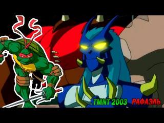 Черепашки Ниндзя: Рафаэль - Байки подземелья [TMNT 2003 Raph Lvl.5]