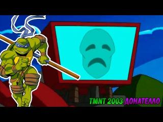 Черепашки Ниндзя: Донателло - Нападение НАНО [TMNT 2003 Don Lvl.2]