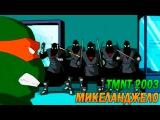 Черепашки Ниндзя: Микеланджело - Попались в ловушку [TMNT 2003 Mike Lvl.3]