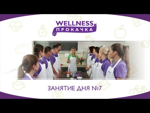 Wellness Прокачка: Занятие дня №7 (Мастер-класс Готовим полезную еду)