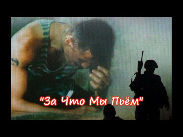 ★★★ За Что Мы Пьем★★★ Армейские Песни ★★★