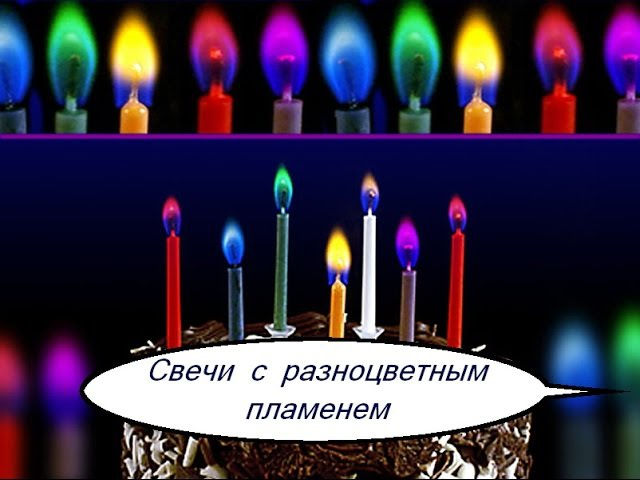 Бизнес-идея Свечи с разноцветным пламенем