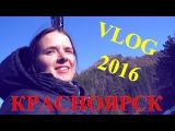 VLOG: Красноярск ч.1 (Прогулка по городу, Малый Такмак)