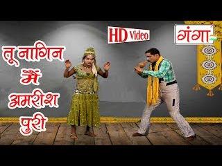 Comedy | Tu Nagin Mein Amrish Puri | Bhojpuri Nautanki Nach Programme |