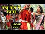 Bhojpuri Song 2016 | पड़ा पाँव में छाला | Bhojpuri Kawar Geet 2016 | HD