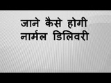 Pregnancy tips for normal delivery in hindi natural childbirth for pregnant lady exercises