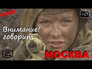 Серьёзное кино О снайперах Внимание! Говорит Москва HD форматСмотреть онлайн
