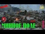 Бравый Военный Фильм Минное Поле Наша История Русские фильмы 2016