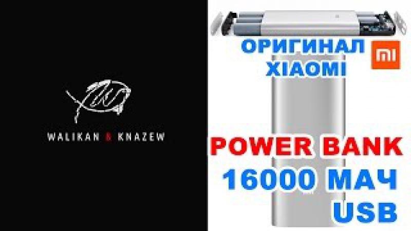 Обзор и где купить Оригинал Xiaomi Power Bank 16000 мАч портативное зарядное устройство