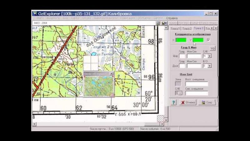 Привязка карт Генштаба в OziExplorer