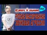 Кар Мэн -  Русская массированная звуковая агрессия   (Альбом 1994)