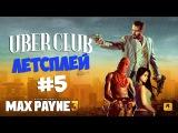 Прохождение Max Payne 3 - Часть 5 — Обычные серые будни: «Разборка на стадионе»