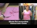 Как сшить летнее платье или топ без выкройки своими руками Простая выкройка пла