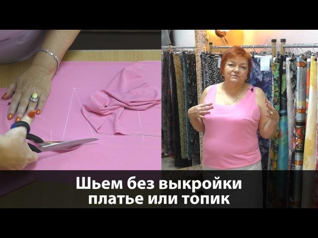 Как сшить летнее платье или топ без выкройки своими руками Простая выкройка платья или топа. (Глубина вытачки для размеров)
