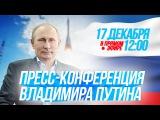 Большая пресс-конференция президента России Владимира Путина. Прямая трансляция (17.12.2015)