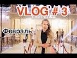 VLOG: Агата Кристи/DIY/Караоке/Михаил Круг/Работа/Золотые купола