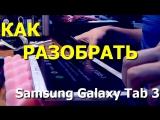 Как разобрать Samsung Galaxy Tab 3 10.1 P5210  (disassembly)