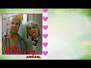 Бабушке и дедушке. Я вас люблю. Слайд-шоу.