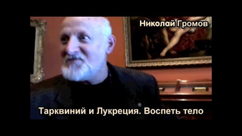 Николай Громов Тарквиний и Лукреция. Воспеть тело (Рубенс, богиня Жрунья, булочки и ДСП)