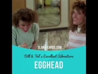 Сленг в кино: Egghead (