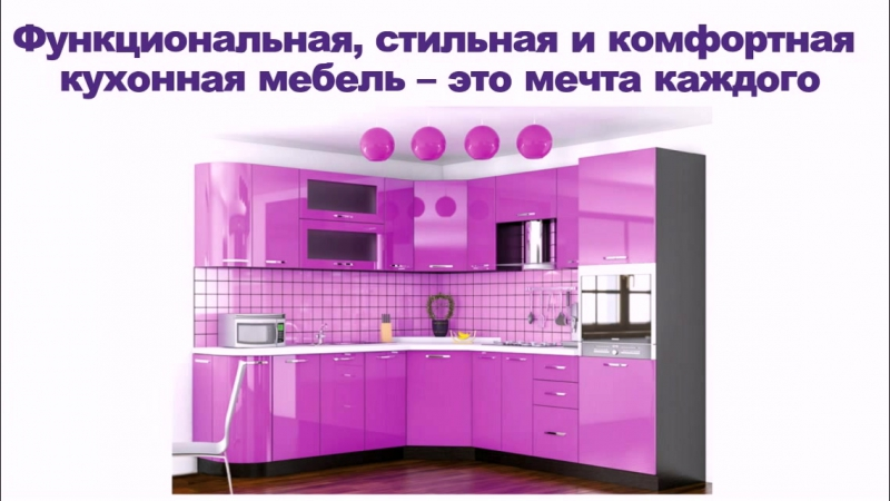 Кухни Кривой Рог (096)751-89-16