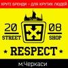 RESPECT SHOP одежда|обувь|магазин