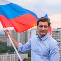 Дмитрий Гудков фото