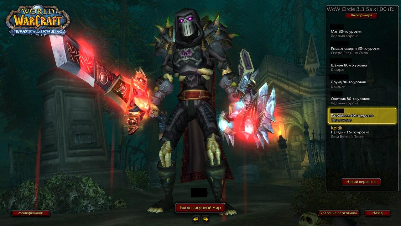 Много аккаунтов World Of Warcraft