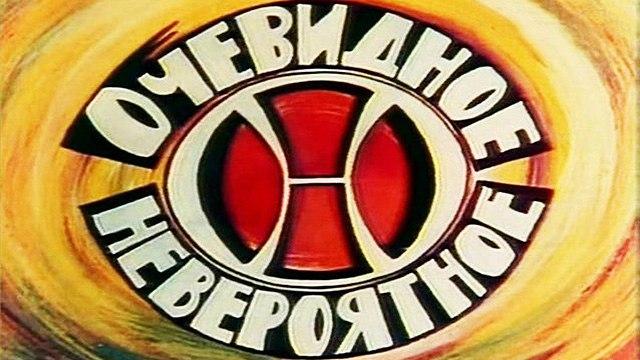 Сергей Капица о закрытии программы «Очевидное – невероятное» руководством «Первого канала»