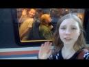 Варя и Алиса поезд