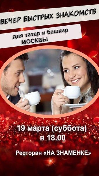 Сайт Знакомств Уфы Татарский