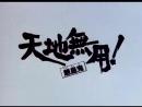 Тэнти - Лишний! Рё-о-ки. ОВА 1. Опенинг Tenchi Muyou! Ryououki. OVA 1. Opening