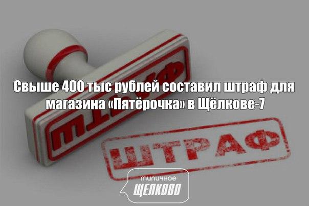 Свыше 400 тыс рублей составил штраф для магазина «Пятёрочка» в Щёлкове-7