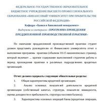 Товары ВЗФЭИ Финансовый Университет ФА товаров ВКонтакте Производственная преддипломная практика в Финансовый Университет