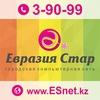 Евразия Стар | Интернет провайдер | Рудный 39099