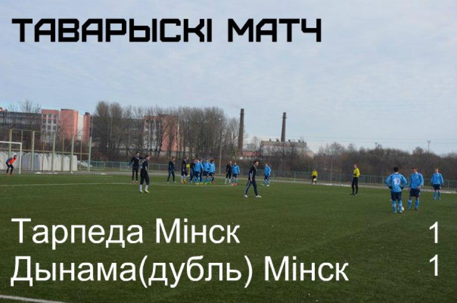 Торпедо Минск, первая лига Беларусь, Динамо Минск мол