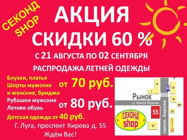 Распродажа Летней Одежды В Москве
