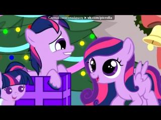 «С моей стены» под музыку My little pony - Песня Пинкамины (Инструменты пони). Picrolla