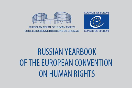 Статья о правах человека