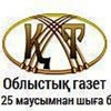 Kostanay-Tangy Oblystyk-Gazet