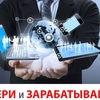 ПРОЕКТ ГОТОВЫХ РЕШЕНИЙ Обучение интернет бизнесу