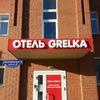 """Отель """"GRELKA"""""""