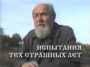 Старцы Православия. Фильм Небо на земле об отце Василие Ермакове.