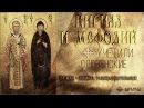 Учители Словенские 24 мая память равноапостольных Мефодия и Кирилла