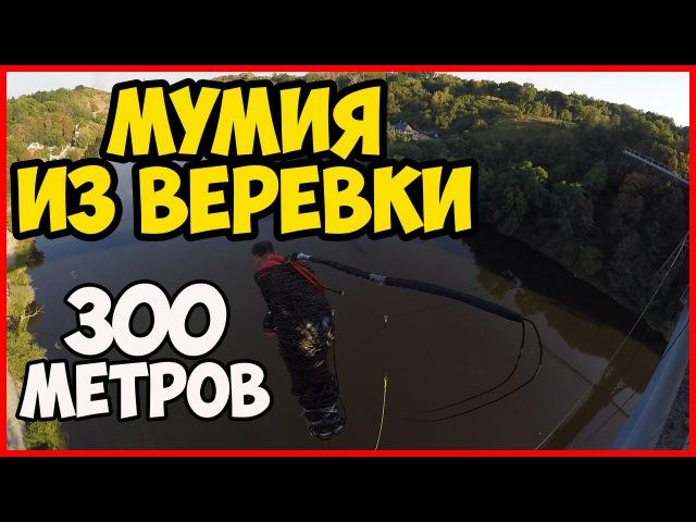 Мумия из веревки 300 МЕТРОВ, прыжок с моста
