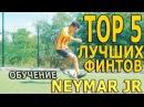 Неймар. ТОП 5 Лучших финтов ●Обучение Neymar Jr ● TOP 5 SKILLS Tutorial HD