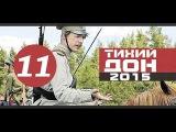 Тихий Дон 11 серия