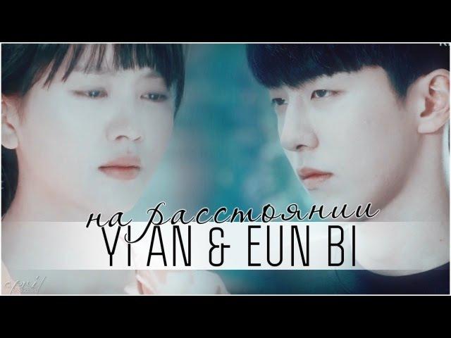 Yi an eun bi   на расстоянии [for Sakura No Hanabiratachi]