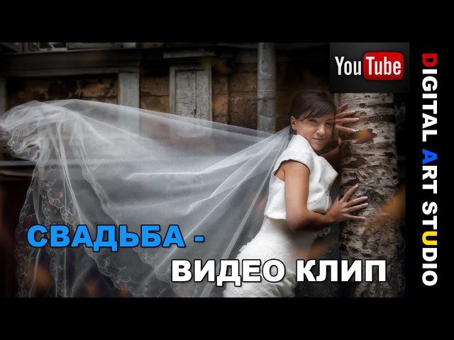 Свадебное видео на Ютуб смотреть онлайн без регистрации