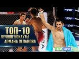 ТОП-10 | Лучшие нокауты Армана Оспанова